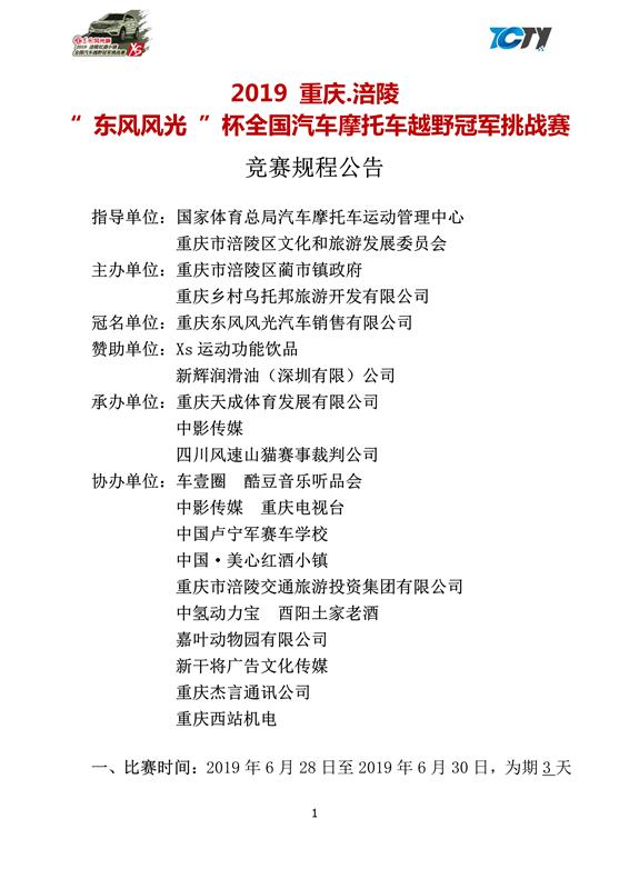 061221120010_02019东风风光杯重庆越野赛竞赛规程6.12_1.Png