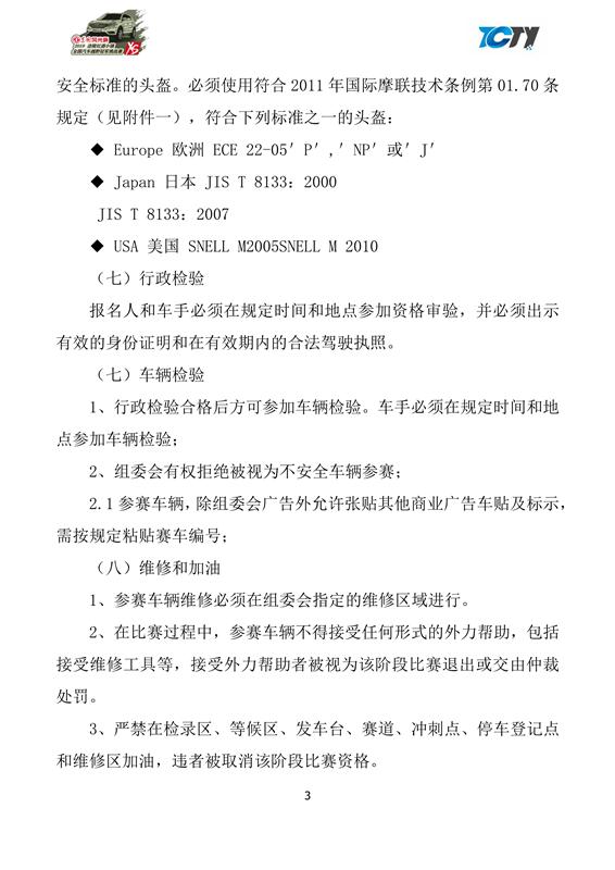 061221120010_02019东风风光杯重庆越野赛竞赛规程6.12_3.Png