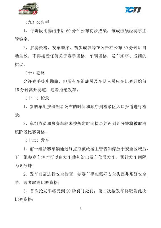 061221120010_02019东风风光杯重庆越野赛竞赛规程6.12_4.Png