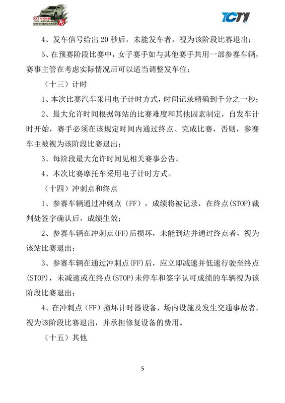 061221120010_02019东风风光杯重庆越野赛竞赛规程6.12_5.Png