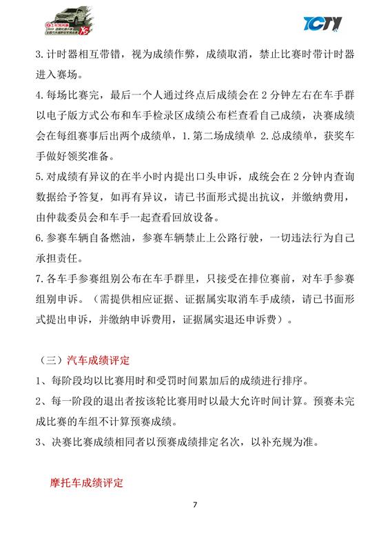 061221120010_02019东风风光杯重庆越野赛竞赛规程6.12_7.Png