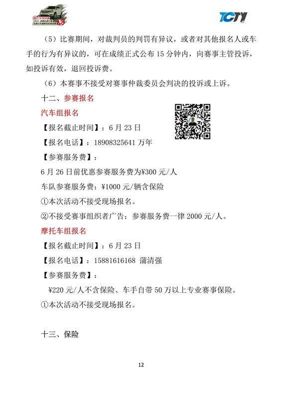 061221120010_02019东风风光杯重庆越野赛竞赛规程6.12_12.Png